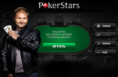 Screenshots of the PokerStars game for iPhone, iPad or iPod.