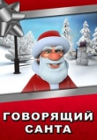 In addition to the game Highway Rider for iPhone, iPad or iPod, you can also download Talking Santa for iPhone for free