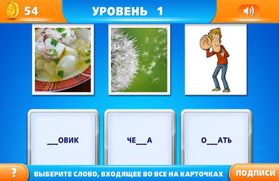Screenshots of the Tricky Questions game for iPhone, iPad or iPod.
