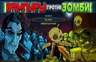 Screenshots of the Vampires vs. Zombies game for iPhone, iPad or iPod.