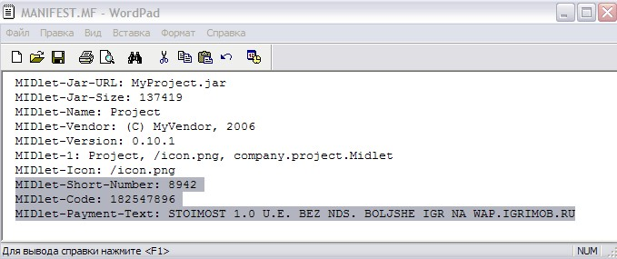 Пример MANIFEST файла