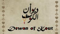 In addition to the sis game Blockfest Deluxe for Symbian phones, you can also download Dewan of Kout for free.