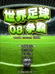 In addition to the sis game  for Symbian phones, you can also download Soccer for free.