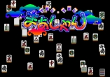 Tel Tel Mahjong download free Symbian game. Daily updates with the best sis games.